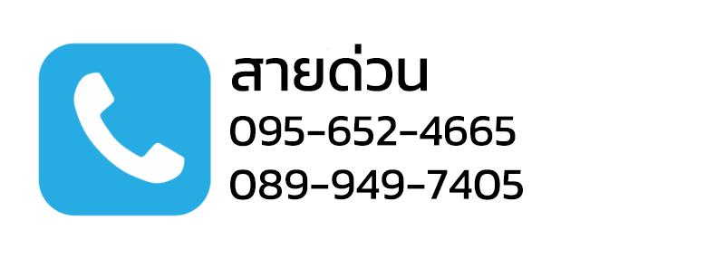โทรสั่งซื้อ